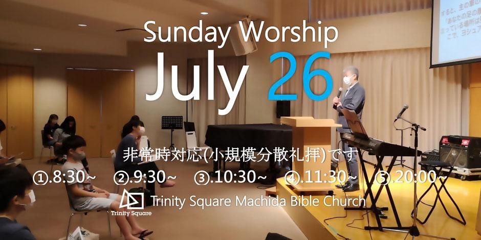 7月26日(日) ①8:30~ ②9:30~ ③10:30~ ④11:30~ ⑤20:00~