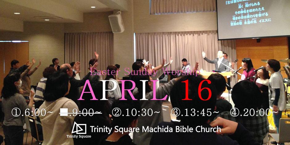 4月16日(日) ①イースター早朝礼拝6:00~ ✖一般礼拝OFF~ ②主日礼拝10:30~ ③記念礼拝13:45~ ④最終礼拝20:00~