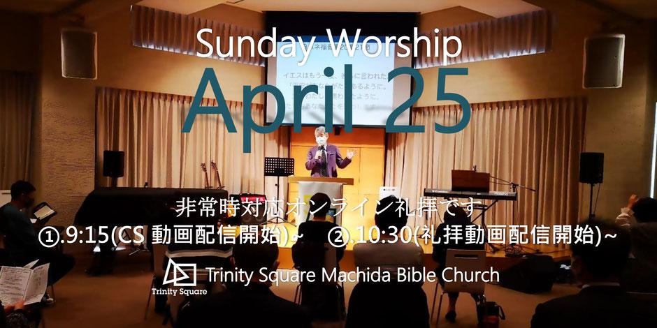 4月25日(日)《オンライン礼拝》①9:15以降「CS動画配信」 ②10:30以降「礼拝ライブ動画配信」