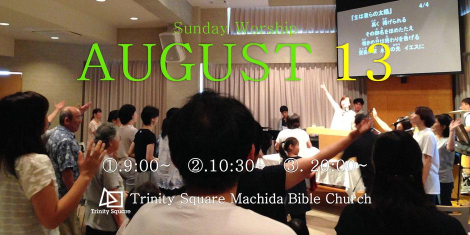 2017年8月13日(日) ①一般礼拝9:00~ ②主日礼拝10:30~ ③最終礼拝20:00~