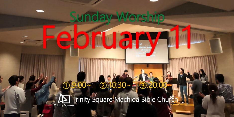 2018年2月11日(日) ①9:00(8:40からのCS礼拝に参加) ②10:30~ ③20:00~