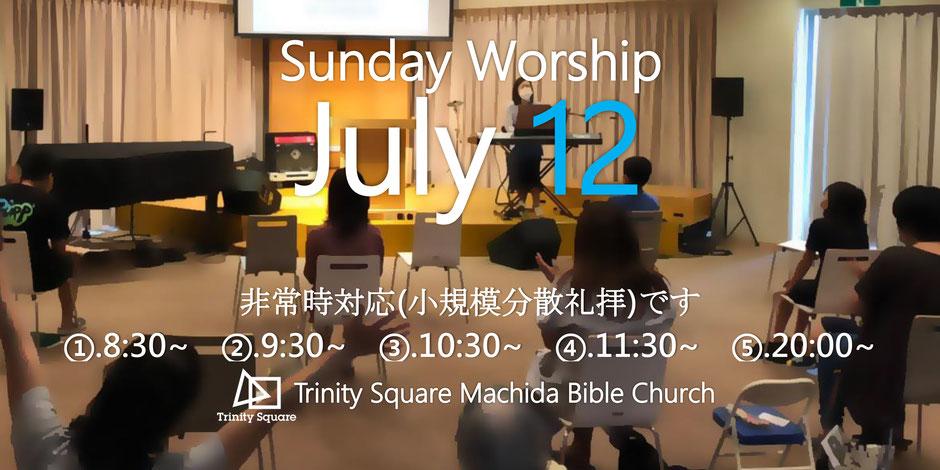 7月12日(日) ①8:30~ ②9:30~ ③10:30~ ④11:30~ ⑤20:00~