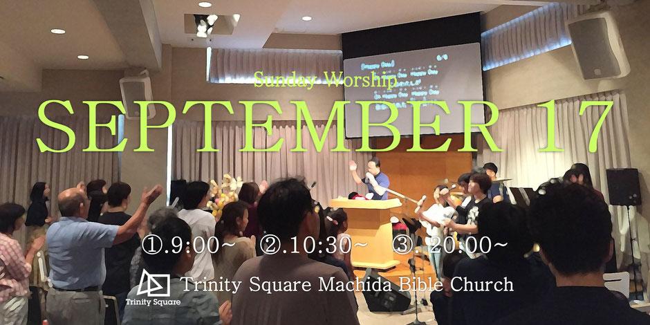 2017年9月17日(日) ①一般礼拝9:00~ ②主日礼拝10:30~ ③最終礼拝20:00~