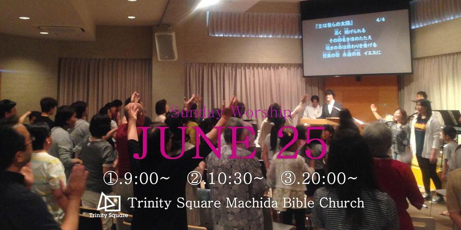 6月25日(日) ①一般礼拝9:00~ ②主日礼拝10:30~ ③最終礼拝20:00~