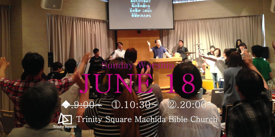 6月18日(日) ◆一般礼拝OFF ①主日礼拝10:30~ ②最終礼拝20:00~
