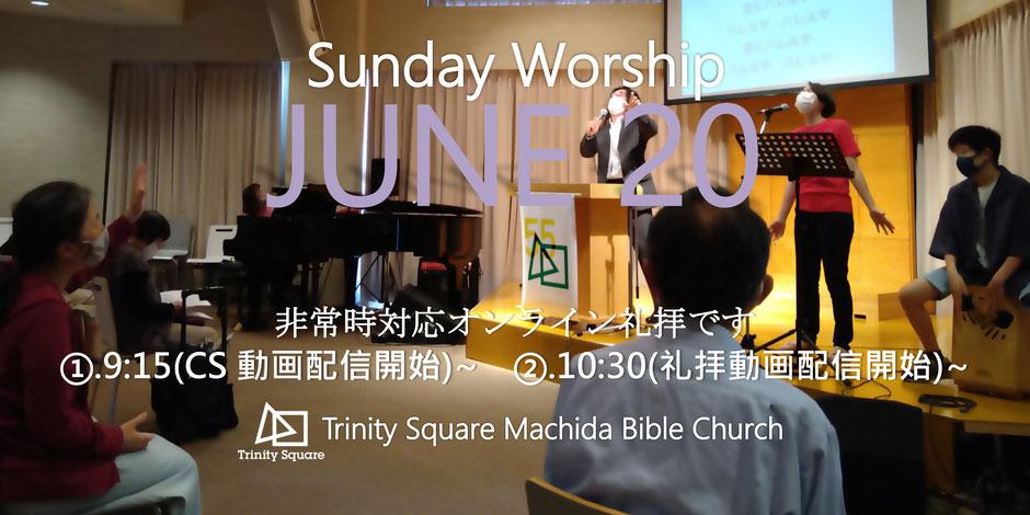 6月20日(日)《オンライン礼拝》①9:15以降「CS動画配信」 ②10:30以降「礼拝ライブ動画配信」