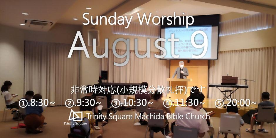 8月9日(日) ①8:30~ ②9:30~ ③10:30~ ④11:30~ ⑤20:00~