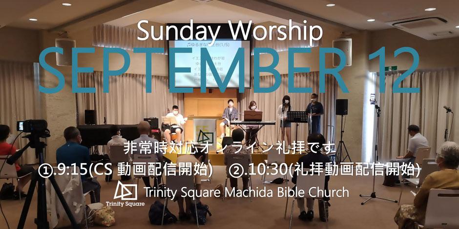 9月12日(日)《オンライン礼拝》①9:15以降「CS動画配信」 ②10:30以降「礼拝ライブ動画配信」