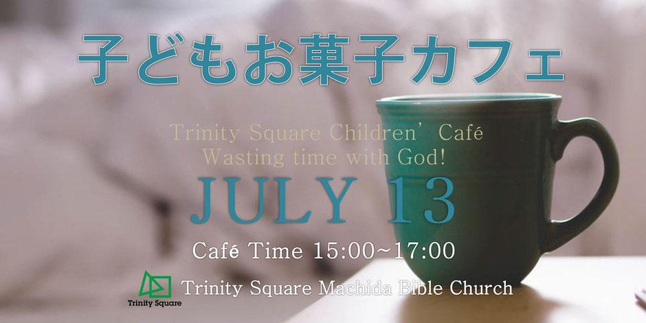 7月13日(木)子どもお菓子カフェ 15:00~17:00