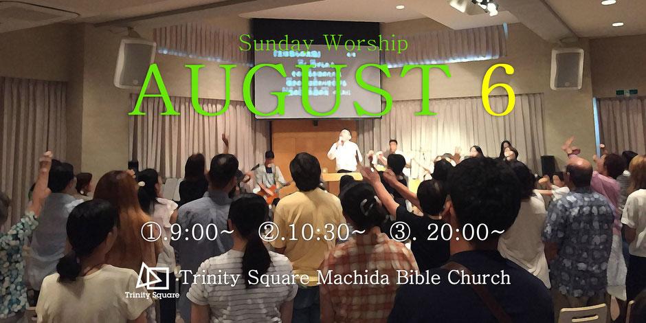 2017年8月6日(日) ①一般礼拝9:00~ ②主日礼拝10:30~ ③最終礼拝20:00~