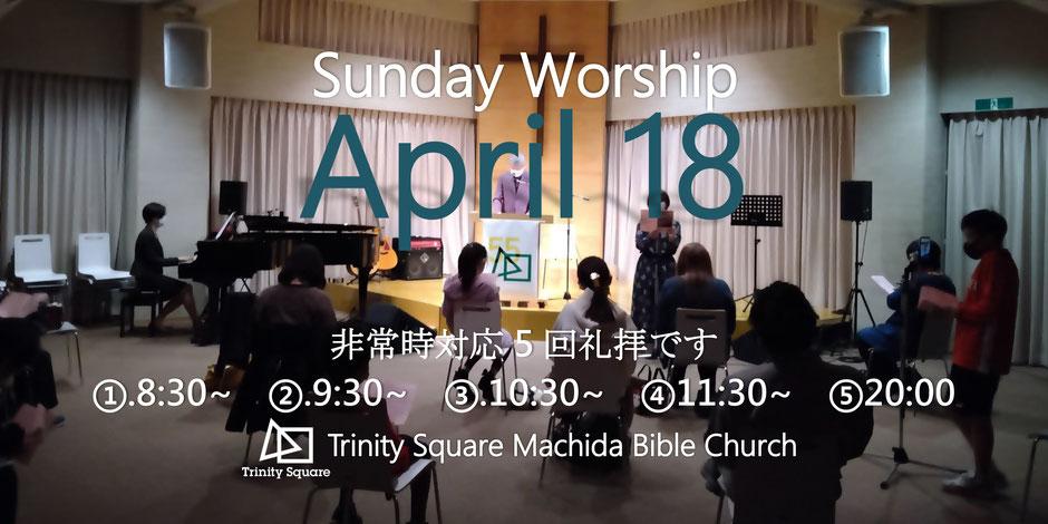 4月18日(日) ①8:30~ ②9:30~ ③10:30~ ④11:30~ ⑤20:00~