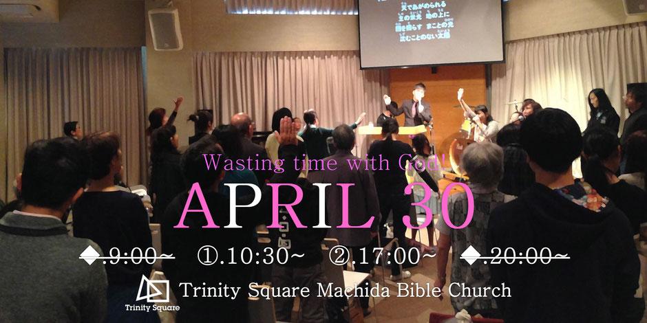 4月30日(日) ◆一般礼拝OFF ①主日礼拝10:30~ ②ユースカンファレンス17:00~ ◆最終礼拝OFF