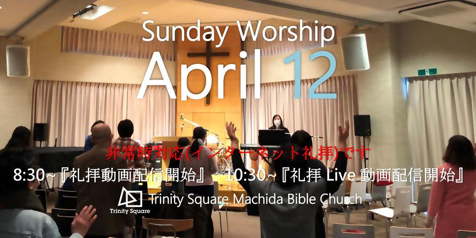 4月12日(日) イースター2020 ①8:30~収録版礼拝動画配信開始 ②10:30~ライブ版礼拝動画配信開始