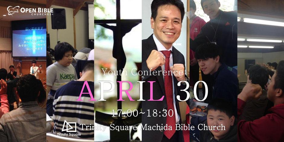 4月30日(日)「Youth Conference 2017」講師:生武嗣幸(姫路キリスト教会)牧師