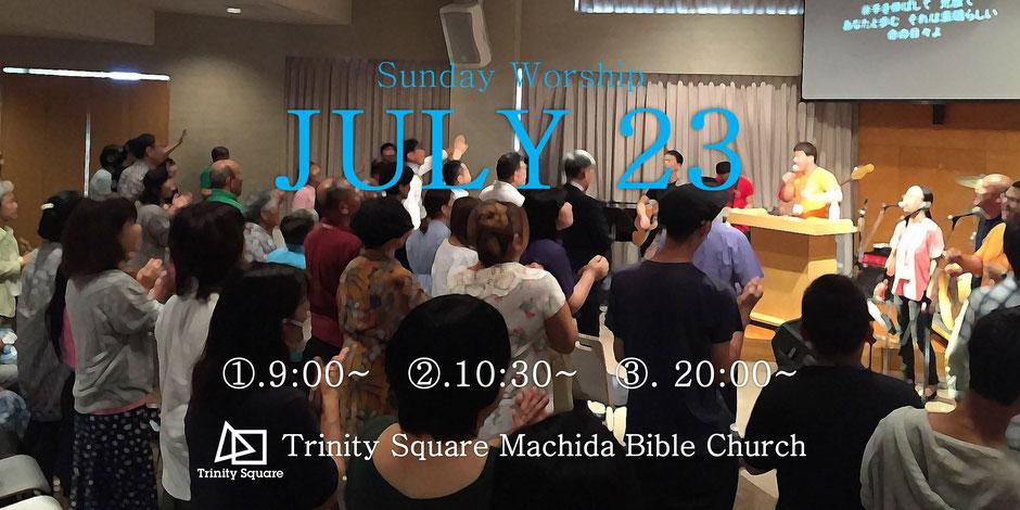 2017年7月23日(日) ①一般礼拝9:00~ ②主日礼拝10:30~ ③最終礼拝20:00~