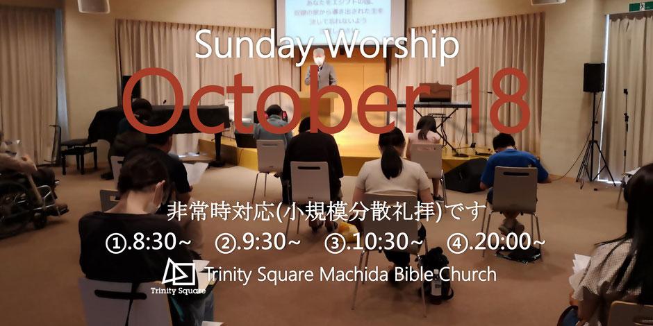 10月18日(日) ①8:30~ ②9:30~ ③10:30~ ④20:00~