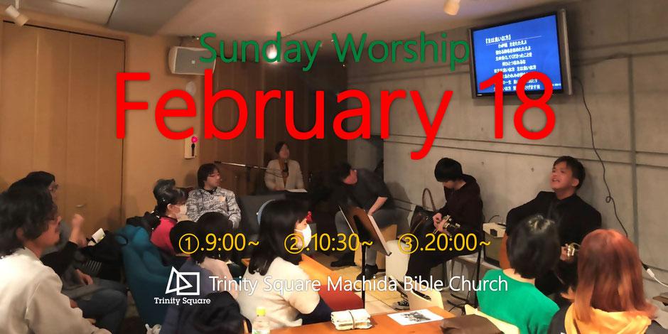 2018年2月18日(日) ①9:00~ ②10:30~(吉永豊) ③20:00~(吉永豊)