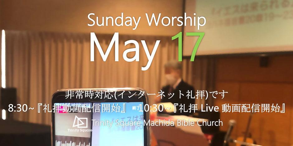 5月17日(日)《オンライン礼拝》①8:30以降「収録版礼拝配信』 ②9:30以降「CS動画配信」 ③10:30以降「礼拝ライブ配信」