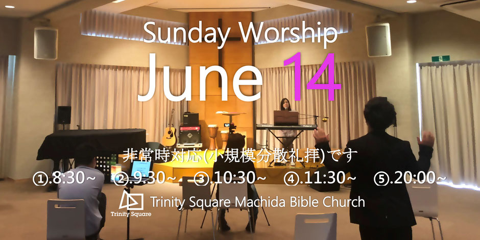 6月14日(日) ①8:30~ ②9:30~ ③10:30~ ④11:30~ ⑤20:00~