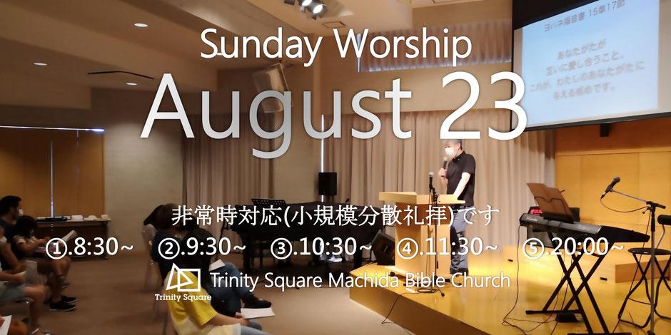 8月23日(日) ①8:30~ ②9:30~ ③10:30~ ④11:30~ ⑤20:00~