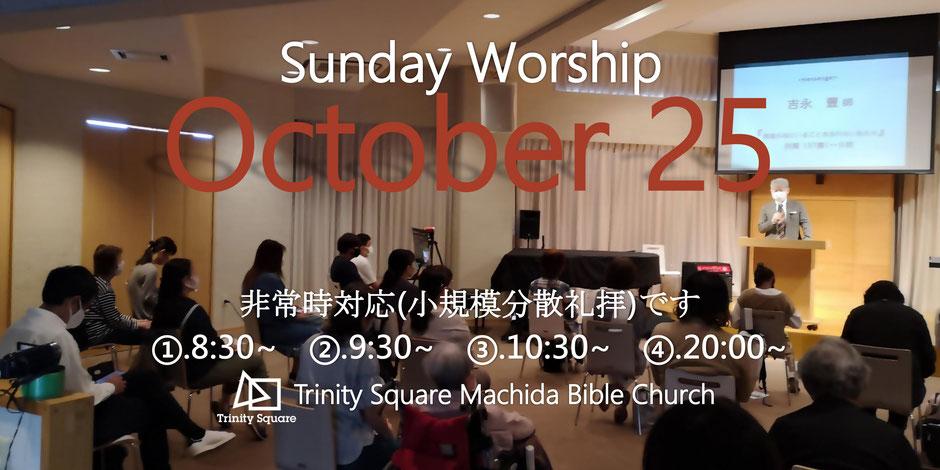 10月25日(日) ①8:30~ ②9:30~ ③10:30~ ④20:00~