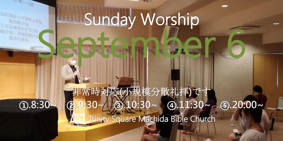 9月6日(日) ①8:30~ ②9:30~ ③10:30~ ④11:30~ ⑤20:00~