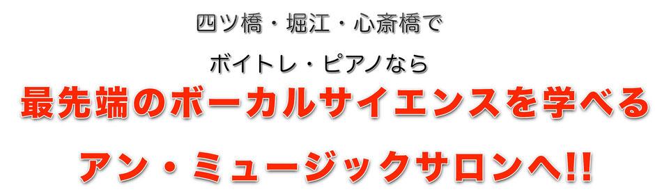 難波・心斎橋・四ツ橋・堀江で ボーカル&コーラスなら 最先端のボーカルサイエンスを学べる アン・ミュージックサロンへ!!