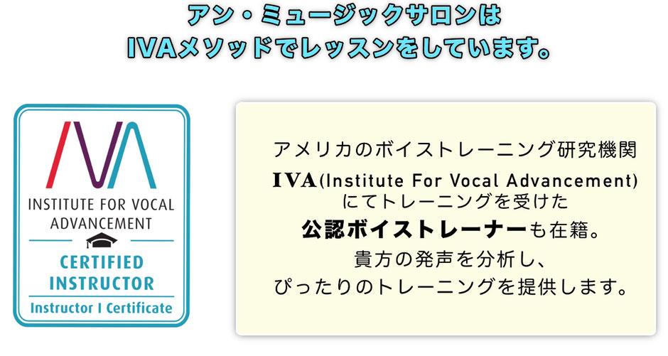 ハリウッド式、確かなメソッドで確実に上達する。アン・ミュージックサロンは IVAメソッドでレッスンをしています。アメリカのボイストレーニング研究機関IVA(Institute For Vocal Advancement) にてトレーニングを受けた 公認ボイストレーナーが貴方の発声を 分析し、ぴったりのトレーニングを提供します。