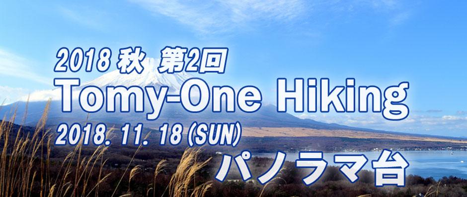 トミーワンハイキング パノラマ台 富士山周辺 アウトドアショップ 群馬県太田市