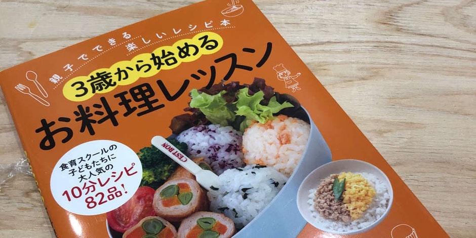 青空キッチンレシピ本