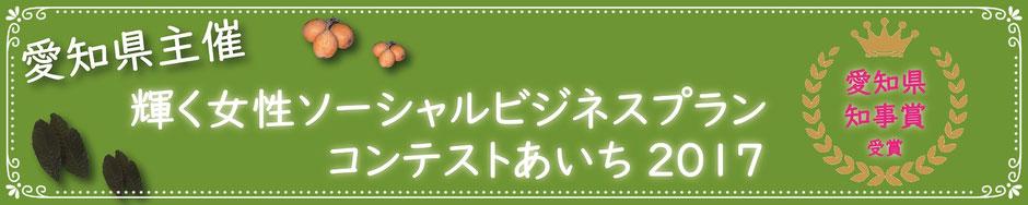 愛知県主催輝く女性ソーシャルビジネスプランコンテストあいち2017愛知県知事賞受賞バナー