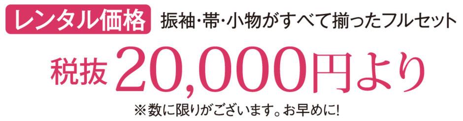 レンタル価格 振袖・帯・小物がすべて揃ったフルセット 税抜20,000円より *数に限りがございます。お早めに!