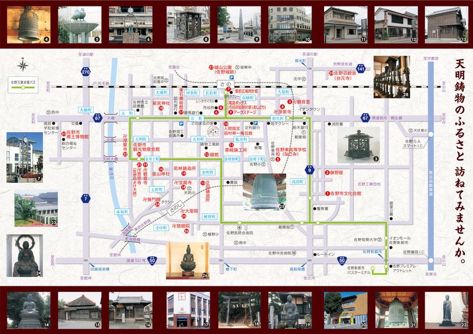 栃木県佐野市伝統工芸天明鋳物の散策マップ