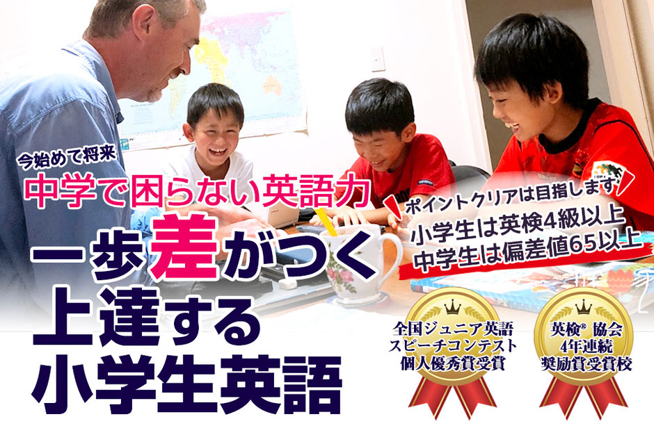 上達する小学生英語
