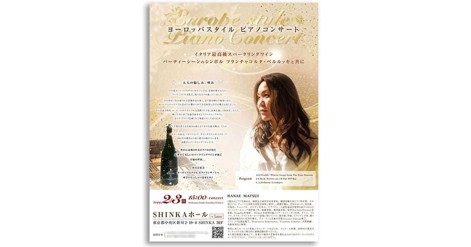 松井花枝『ヨーロッパスタイル ピアノコンサート』チラシ・フライヤー/チケットデザイン、ゴージャスで上品・洗練された大人のピアノコンサートチラシ