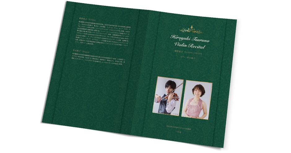 鶴野紘之ヴァイオリンリサイタル プログラム デザイン