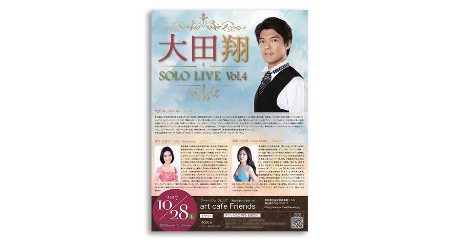 大田翔 Solo Live Vol.4/フライヤー,アンティーク、上品、おしゃれなデザイン