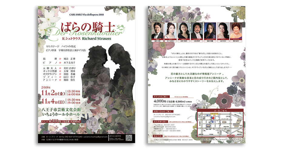 オペラハイライト公演【ばらの騎士】チラシ・フライヤーデザイン
