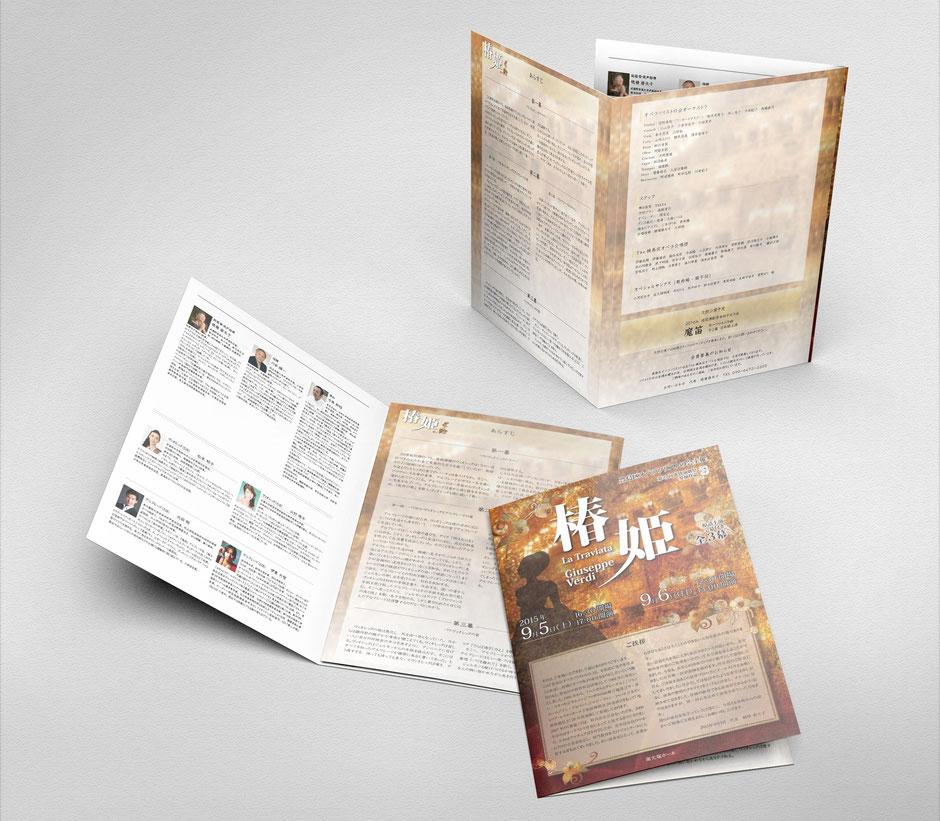 オペラ椿姫 プログラムデザイン