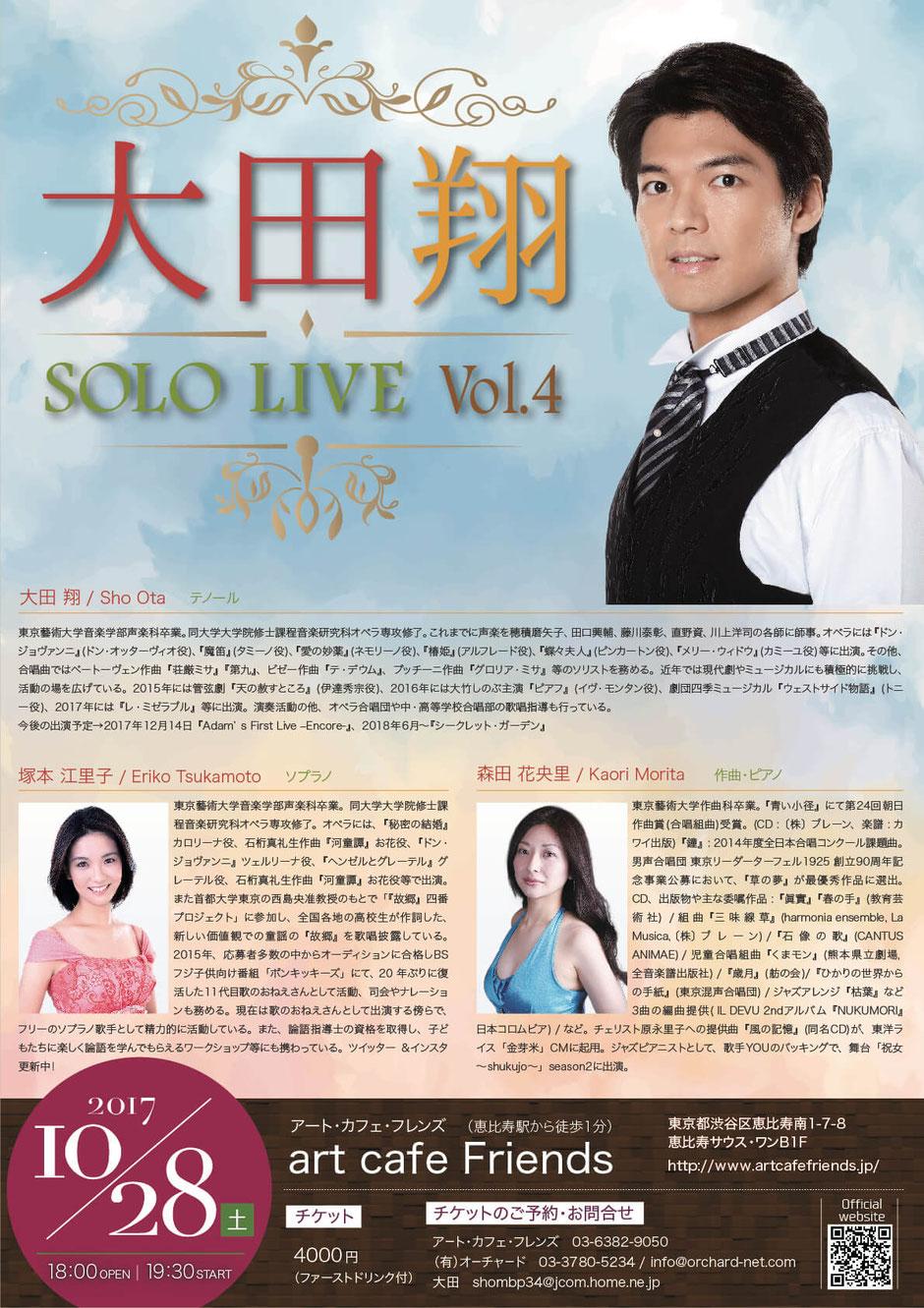 大田翔 Solo Live Vol.4/フライヤー,秋、上品、おしゃれなデザイン