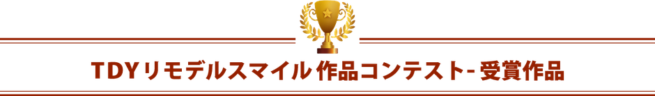 TDYリモデルスマイル作品コンテスト、受賞作品