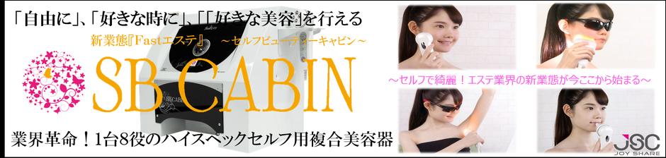 SB CABIN 新業態Fastエステ -セルフビューティーキヤビンー 美肌から脱毛・バストアップ・リフトアップ等1台8役