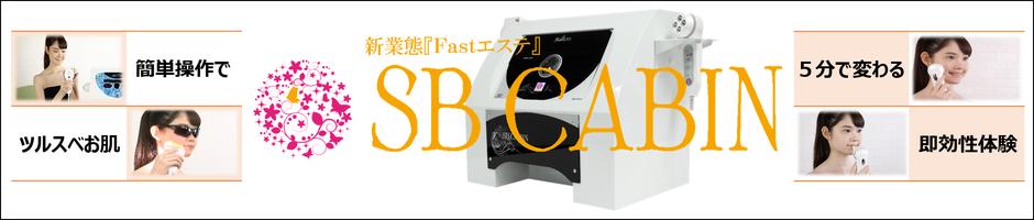 SB CABIN 1台8役のセルフサービス専用複合美容器 美肌から脱毛・バストアップ・リフトアップ等全身キレイ