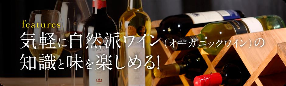 気軽にオーガニックワインの知識と味を楽しめる!