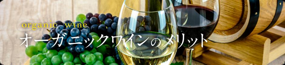 オーガニックワインのメリット