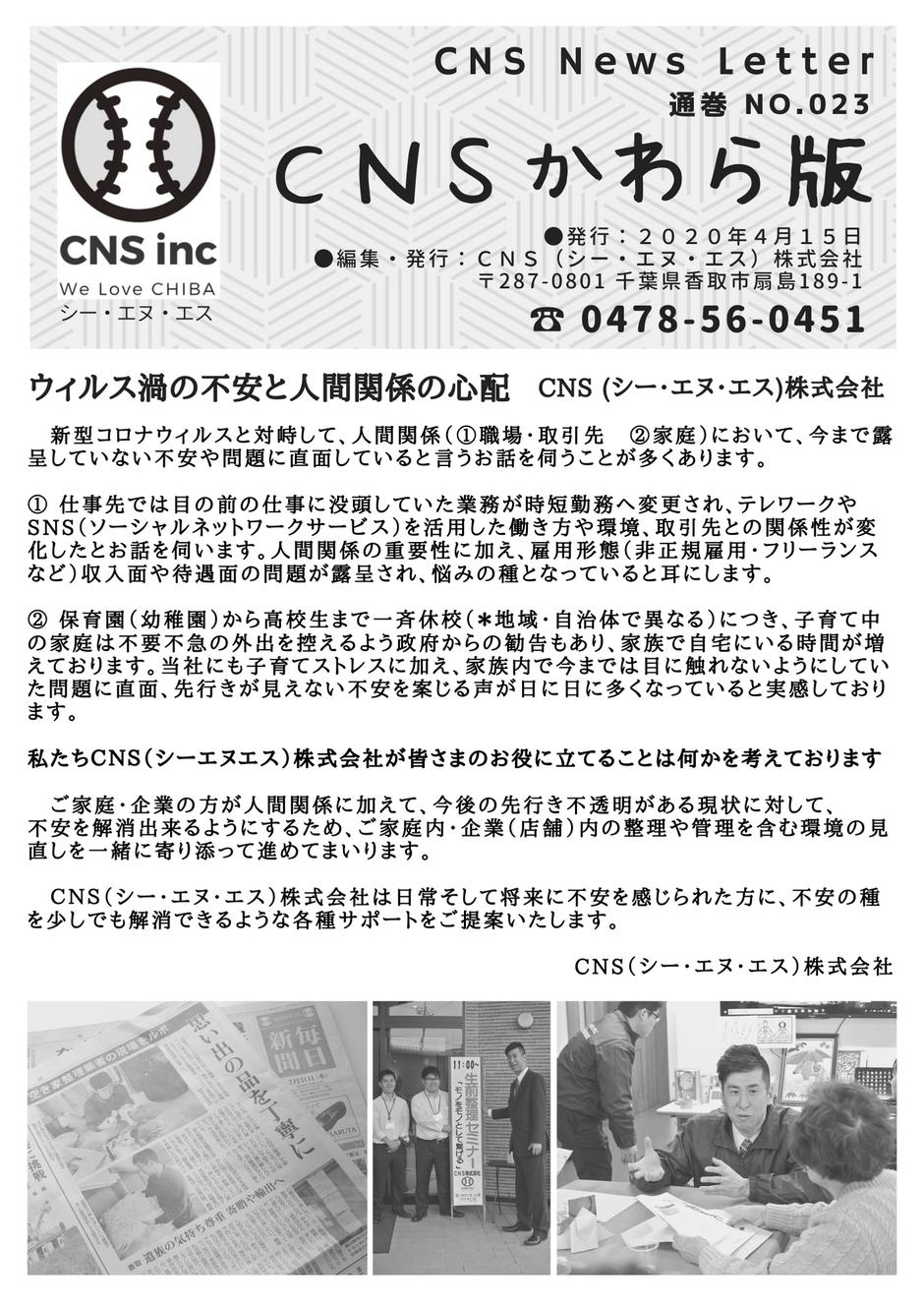 地域の住民さんや 地元企業の方々から お聞きします CNS株式会社 千葉・茨城エリアの 皆さまに寄り添う 遺品整理と 実家の整理・管理 かわら版