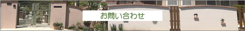 カーポート・フェンス・ガーデンルーム・お庭・テラス・人工芝・ガーデン工事・外構工事・外構デザイン・ガーデンデザイン