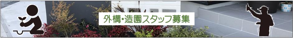 外構・エクステリア・ガーデン・ガーデニング・ガーデンルーム・ライティング・カーポート・テラス・お庭づくり・和庭・洋風庭園