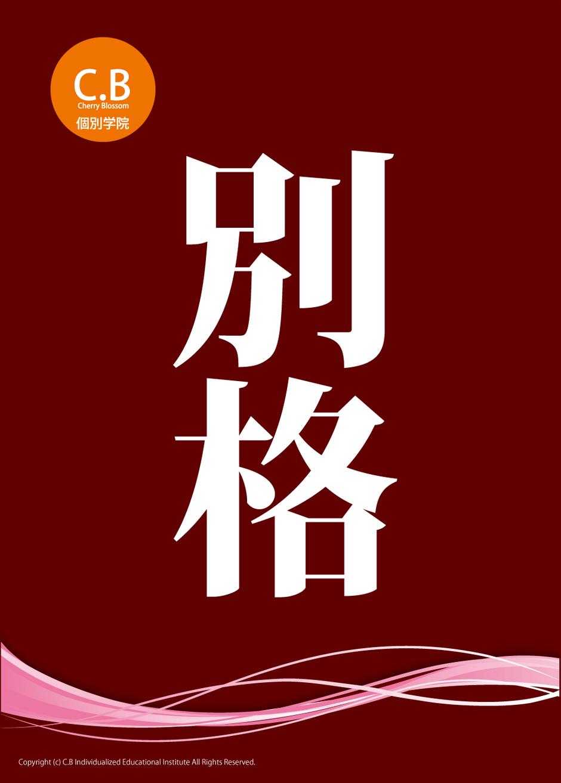 所沢市小手指のC.B個別学院プロ講師コース