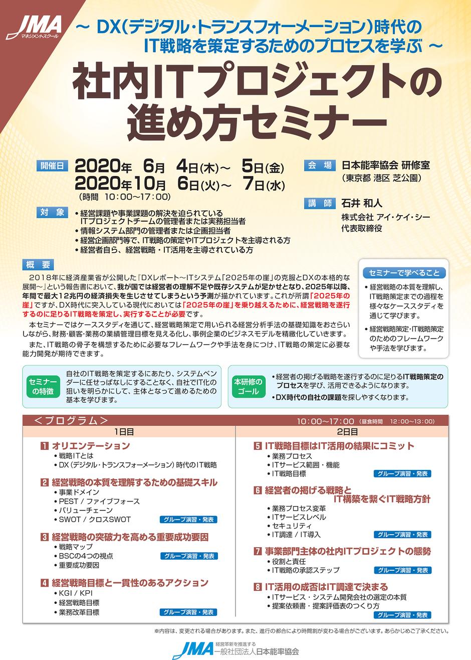 日本能率協会 社内ITプロジェクトの進め方セミナー